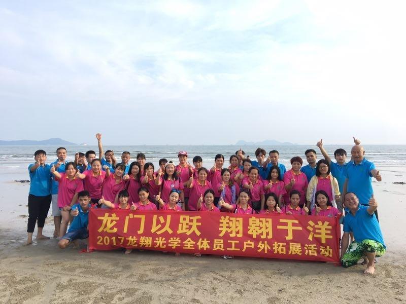 2017 Company Activities-1