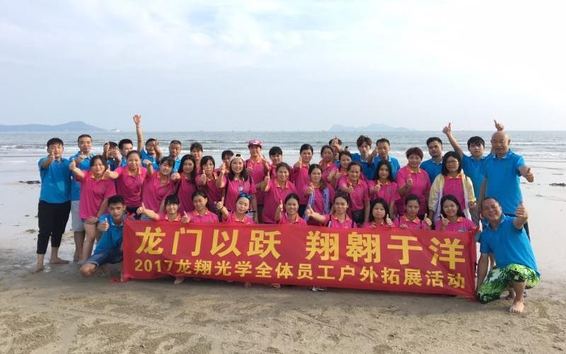 Long Xiang Optics-Long Xiang Team's Outing Day | Open Red Dot Sight-5